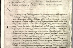 Manuscript_of_the_Constitution_of_the_3rd_May_1791